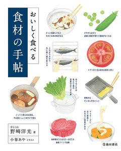おいしく食べる 食材の手帖(池田書店)