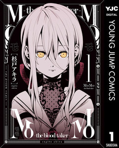 MoMo -the blood taker- 1巻