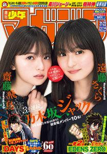 週刊少年マガジン 2019年 21・22号[2019年4月24日発売]