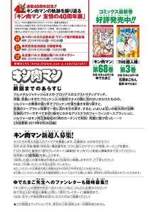 キン肉マン 第292話 鉄壁たれ、キン肉王家!!の巻