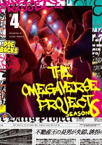 オメガバース プロジェクト-シーズン6- 4巻