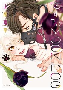恋するMOON DOG (3)【電子限定おまけ付き】