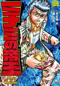 ミナミの帝王 (159) 電子書籍版