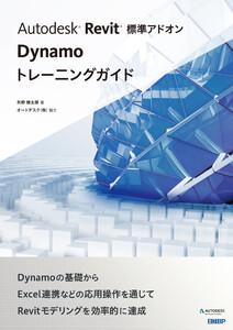 Autodesk Revit 標準アドオン Dynamoトレーニングガイド 電子書籍版