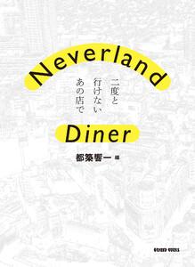 Neverland Diner 二度と行けないあの店で