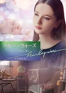 ベビー・ウォーズ【ハーレクイン文庫版】 電子書籍版