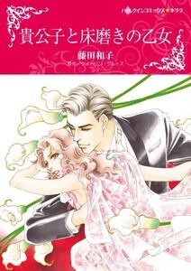 貴公子と床磨きの乙女 (分冊版)1話 電子書籍版