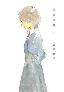 淡島百景 (1) 電子書籍版
