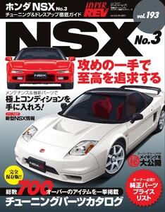 ハイパーレブ Vol.193 ホンダ・NSX No.3