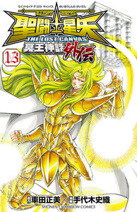 聖闘士星矢 THE LOST CANVAS 冥王神話外伝 13巻