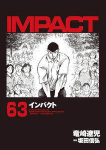 IMPACT インパクト 63巻