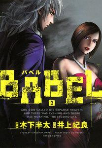 BABEL 2巻