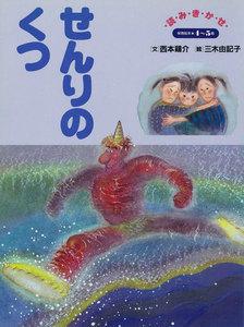 せんりのくつ ~【デジタル復刻】語りつぐ名作絵本~ 電子書籍版