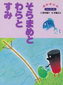 そらまめとわらとすみ ~【デジタル復刻】語りつぐ名作絵本~ 電子書籍版