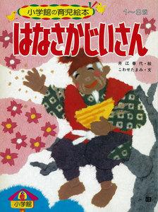 はなさかじいさん ~【デジタル復刻】語りつぐ名作絵本~