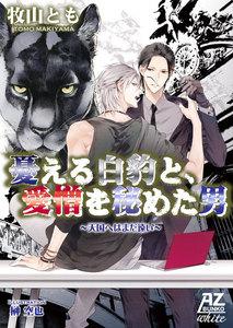 孤高の白豹と、愛執を封じた男
