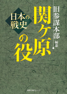 日本の戦史 関ヶ原の役