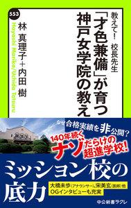 教えて! 校長先生 「才色兼備」が育つ神戸女学院の教え