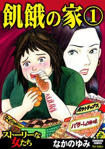 飢餓の家 (1) 電子書籍版