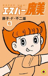 エスパー魔美 6巻
