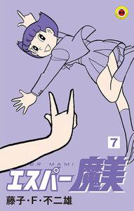 エスパー魔美 7巻