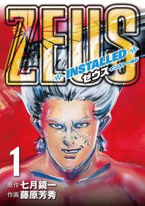 ZEUS-INSTALLED- (1) 電子書籍版