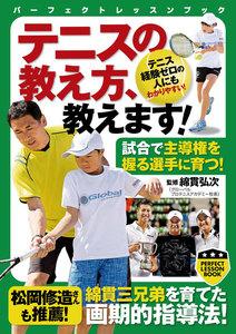 テニスの教え方、教えます!