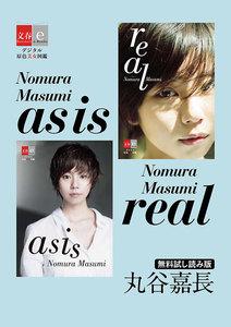 as is / real Nomura Masumi 無料試し読み版