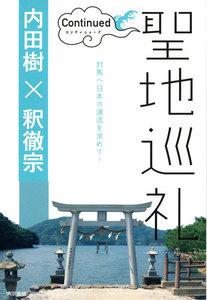 聖地巡礼 コンティニュード 【電子限定 写真カラー版】