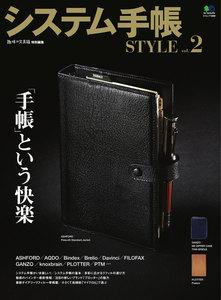エイ出版社の実用ムック システム手帳STYLE Vol.2