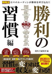 競馬王テクニカル 勝利の習慣編