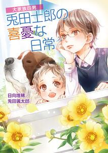 大家族四男・兎田士郎の喜憂な日常 電子書籍版