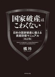 国家破産はこわくない 日本の国家破産に備える資産防衛マニュアル 改訂版