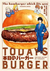 本日のバーガー 9巻