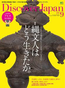 Discover Japan 2018年9月号