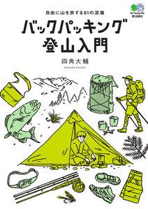 エイ出版社の書籍 バックパッキング登山入門
