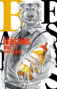 BEASTARS 11巻