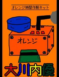 絵本「オレンジ時間作製キット」 電子書籍版