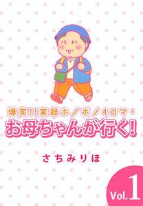 爆笑!!実録ホノボノ4コマ・お母ちゃんが行く! (1) 電子書籍版
