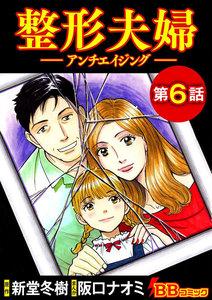 整形夫婦─アンチエイジング─(分冊版) 6巻