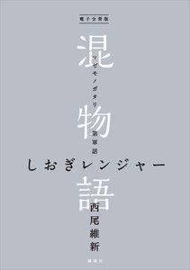 電子分冊版 混物語 第軍話 しおぎレンジャー