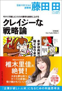 今すぐ行動しビジネスの勝率を劇的に上げるクレイジーな戦略論(Den Fujitaの商法4の新装版) 電子書籍版