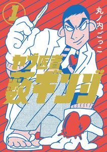 ヤブ医者薮ギンジ (1) 電子書籍版