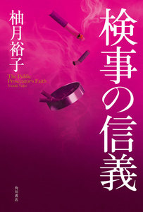 佐方貞人シリーズ (角川書店単行本)