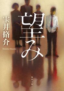 映画『望み』衝撃と感動の原作小説のあらすじ(少しネタバレ)