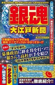 銀魂 大江戸新聞