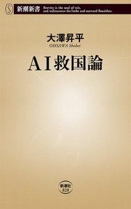 AI救国論(新潮新書)