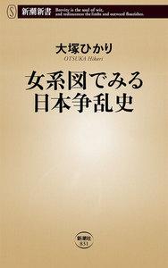 女系図でみる日本争乱史(新潮新書)