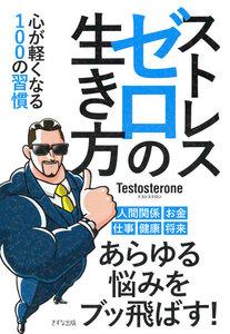 ストレスゼロの生き方(きずな出版) 心が軽くなる100の習慣 電子書籍版