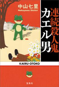 連続殺人鬼カエル男